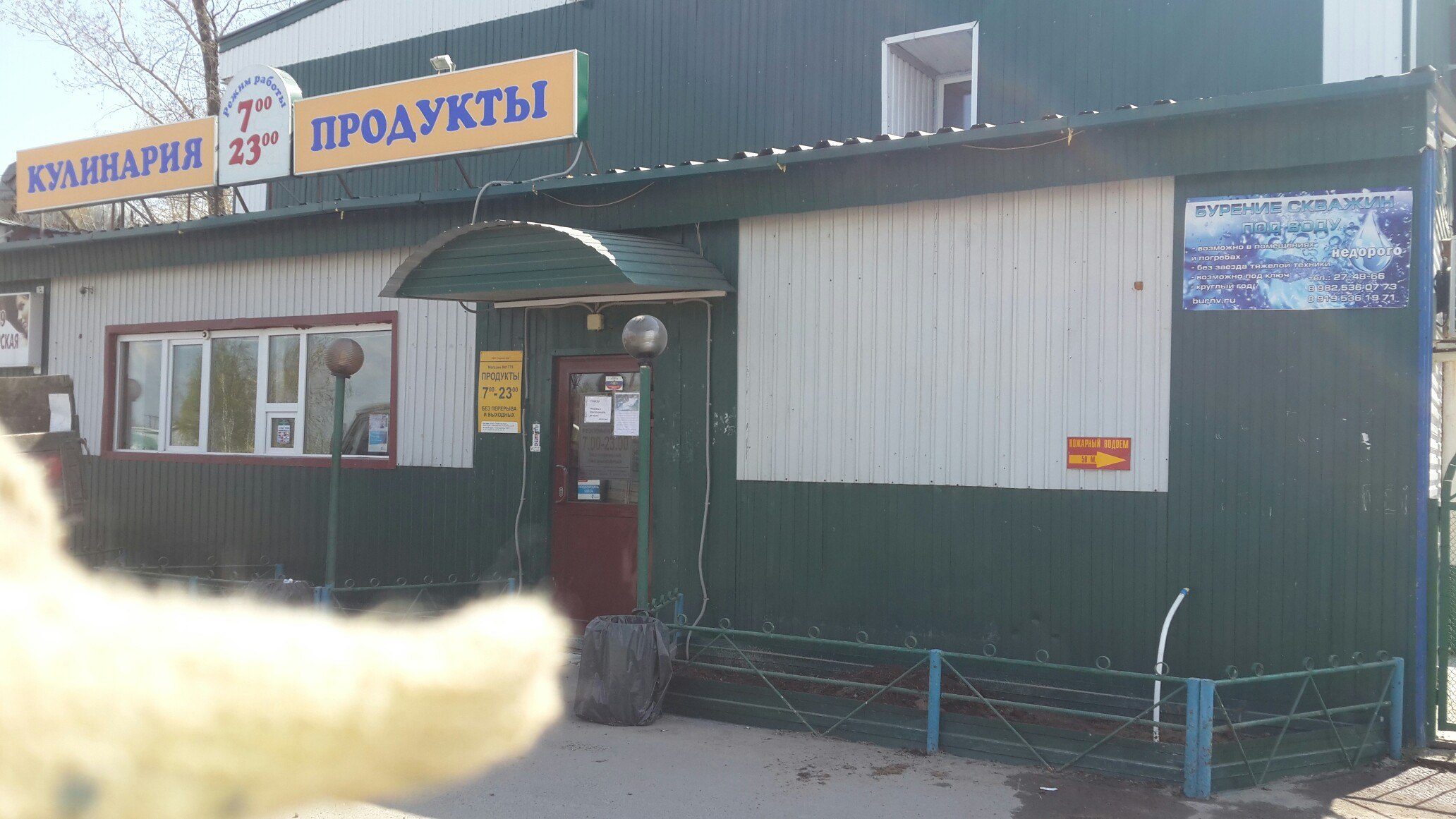 Магазин Рыбка на РЭБ Флота